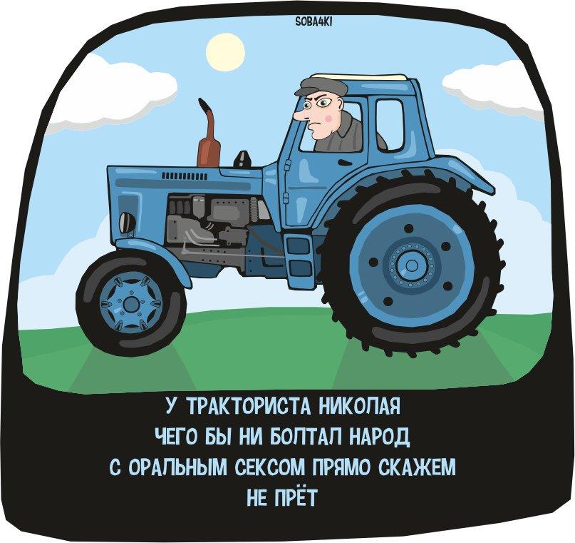 Картинки прикольные про трактористов