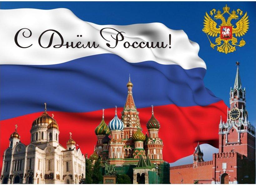 Открытки с днем россии с надписями