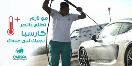 1df5ca757 #كارسبا تجيك لين عندك للاستفسار عن أنواع الغسلات وأسعارها: 51430430 -  60430430 #CarSpaKw #Carwash #Kuwait #Kwt #Q8pic.twitter.com/SCuzk5donM