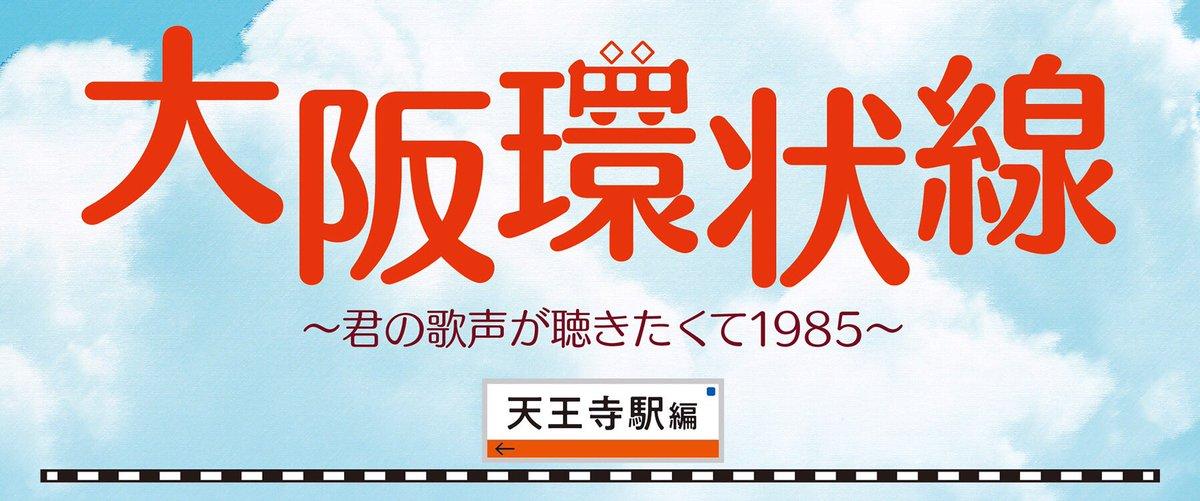 環状 線 舞台 大阪