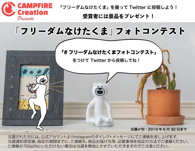 「フリーダムなけたくま 」 一般販売ページが公開されました! https://vvstore.jp/i/vv/000000000183719/…  Twitterフォトコンテストは6月30日まで! 投稿お待ちしてます!  #フリーダムなけたくまフォトコンテスト