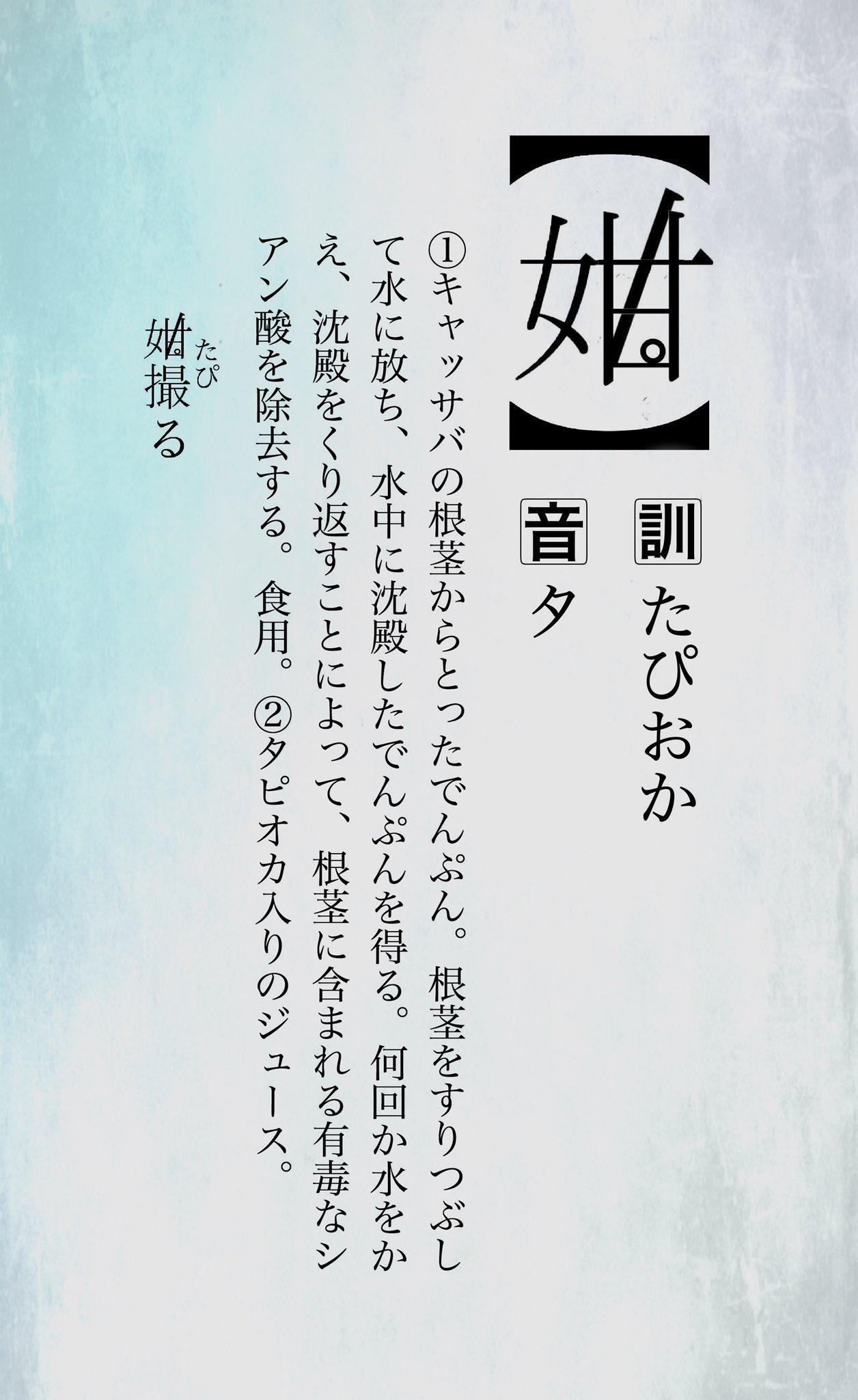 「タピオカ」の漢字を創作しましたwww使ってみたいwww