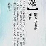 「タピオカ」の漢字を創作しました!使ってみたい!