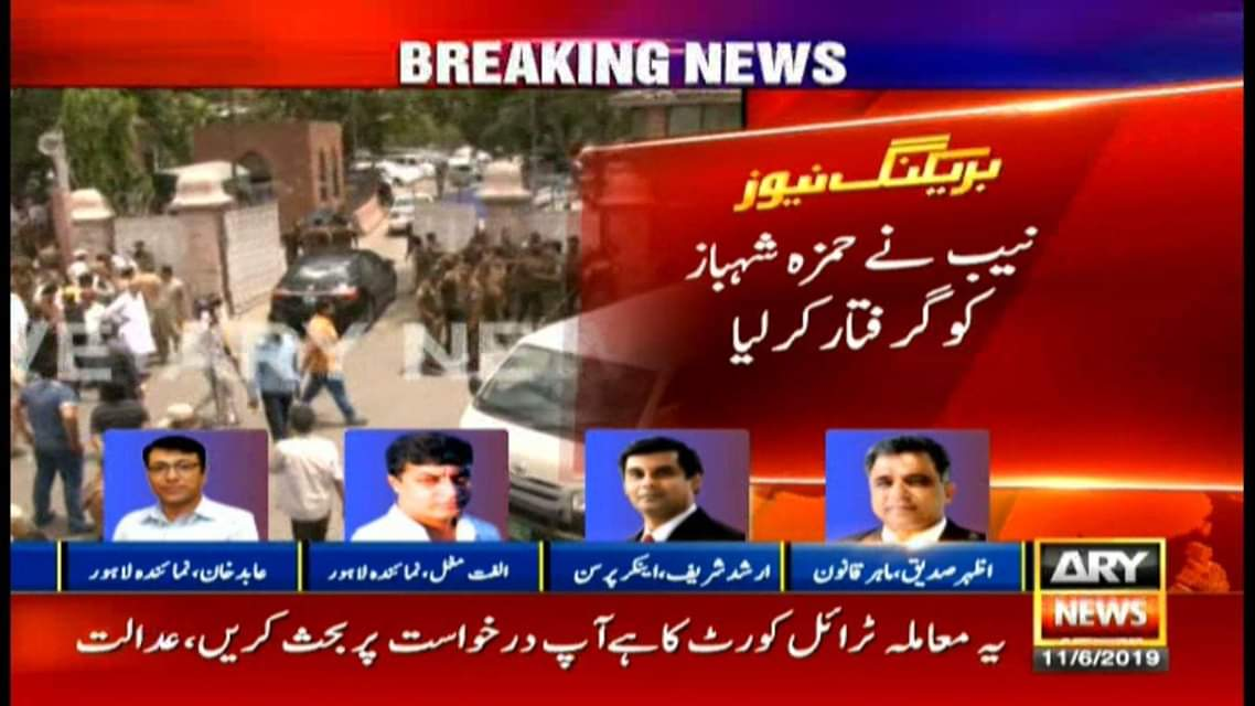 One brings two! Opposition losing wickets in a flurry. NAB is on a hat-trick! 😁#HamzaShabaz #arrested