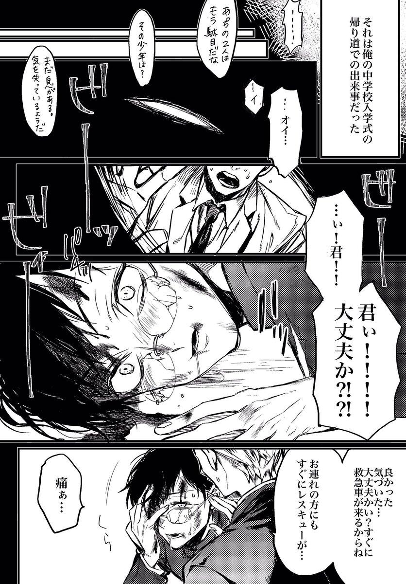 銃 夢 小説 兎 入間