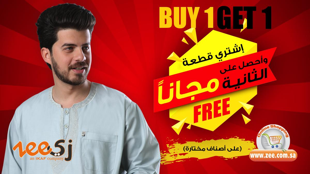 With Zee e-stores quality guaranteed  Buy 1 and get 1 FREE Choose from a wide collection of selected high quality products  Enjoy shopping & Save money only with Zee e-stores  Shop now:  https:// zee.com.sa/en/513-buy-1-g et-1-free  …   #Zee #From_Makkah_We_Serve_World<br>http://pic.twitter.com/8YLhSjqREE