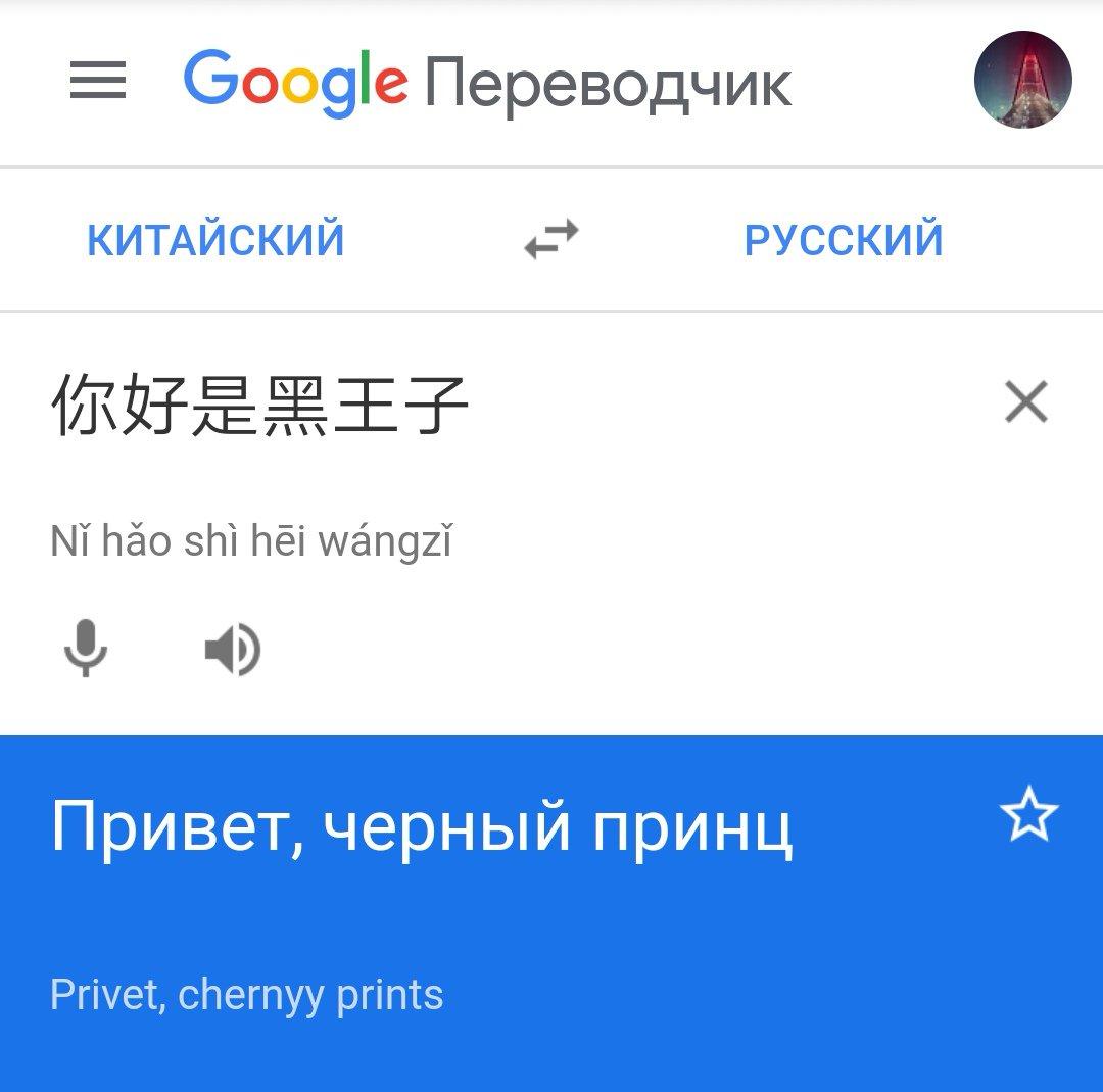 Переводчик с китайского на русский удаленная работа удаленная работа android