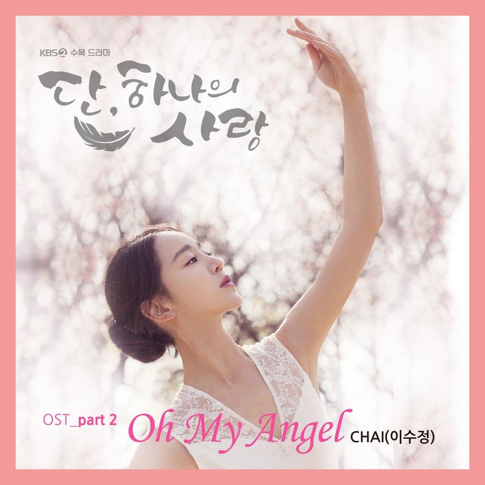 Imagini pentru angel's last mission love