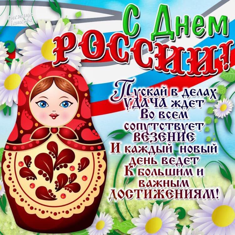 Картинки красивые с днем россии 12 июня, картинки