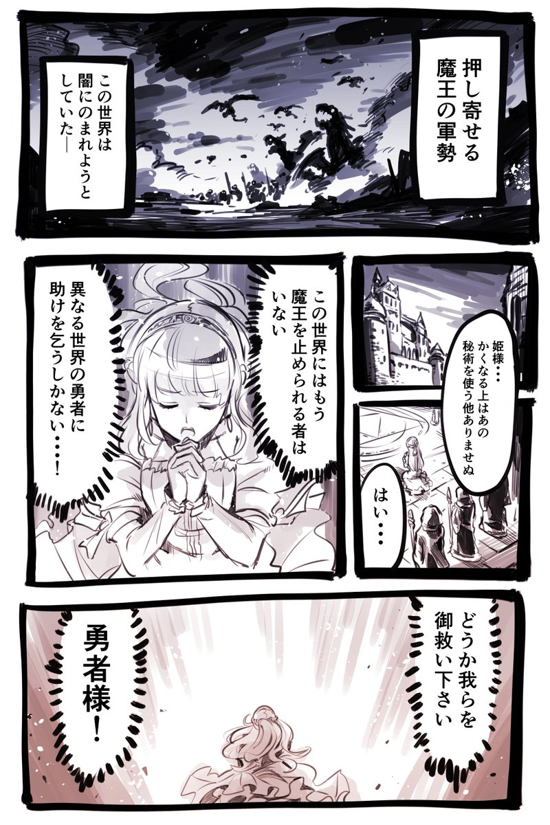 加藤拓弐@漫画版ナイツ&マジック⑨巻7/25発売さんの投稿画像