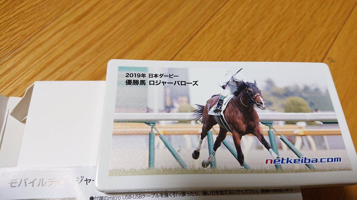 https://t.co/HwEm8nhds3さんから素敵なプレゼントが届きました!^^ モバイルチャージャーありがとうございます!! これで外出先でも安心して、馬券がスマホから買えますね♪笑 #俺プロ #日本ダービー #ロジャーバローズ