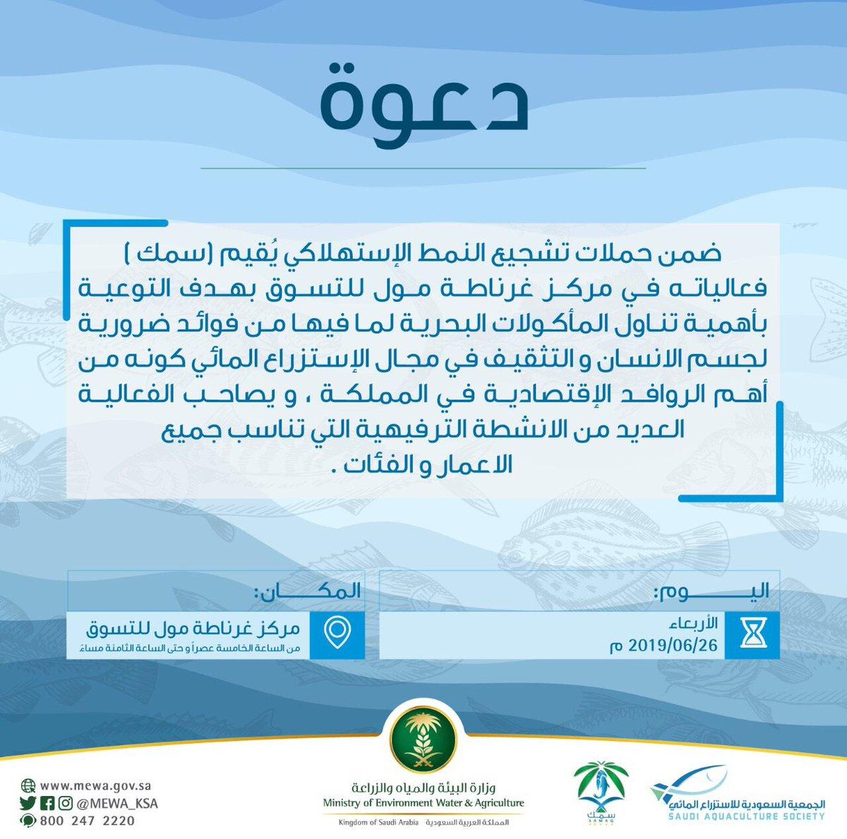 fdf810f99 وزارة البيئة والمياه والزراعةVerified account @MEWA_KSA
