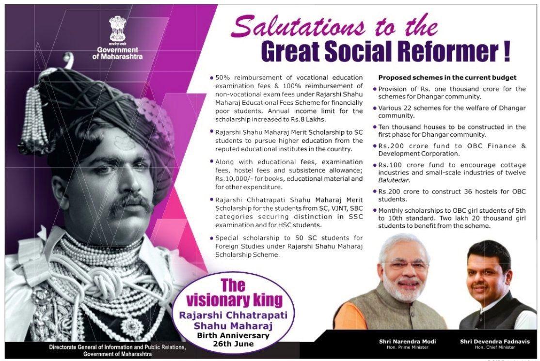 थोर कल्याणकारी राजाला मानाचा मुजरा! Salutations to the great social reformer लोकनायक को विनम्र अभिवादन!