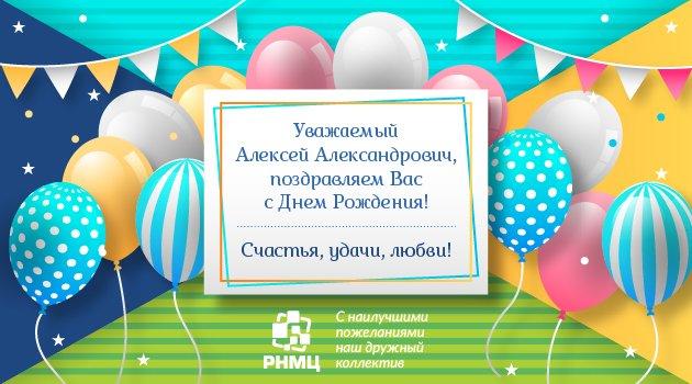 Картинка с днем рождения алексей александрович