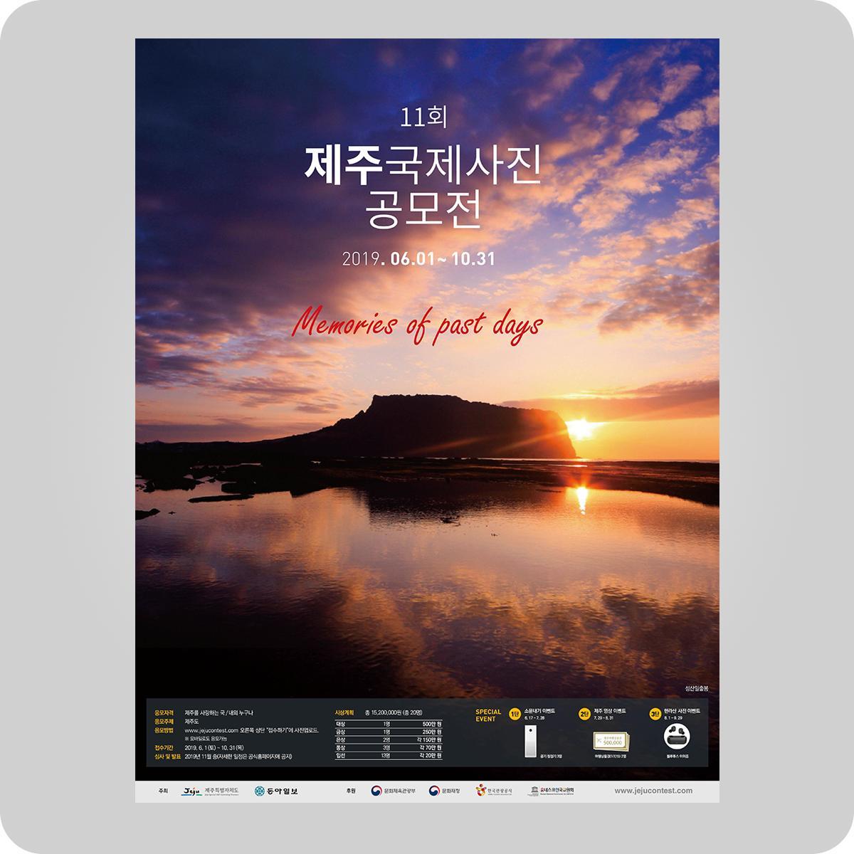 공모전 ▶ 제11회 제주 국제사진 공모전 + Kor, Eng, Cn, Jp Guideline file @ 제주도, 동아일보 #contest #korea #architecture #event #news #韓國 #建築 #建筑 ▶ https://blog.naver.com/artifacture/221570824426…