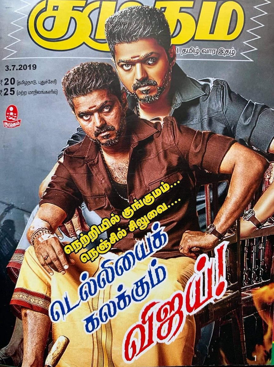 A classic example of how to boost your magazine sales.  #Kumudam could have used so many other headlines on the cover for their story on #Bigil. But the thumb rule of branding is CONTROVERSY SELLS. #Vijay (Nothing in the article inside)<br>http://pic.twitter.com/n7u7NrWslF