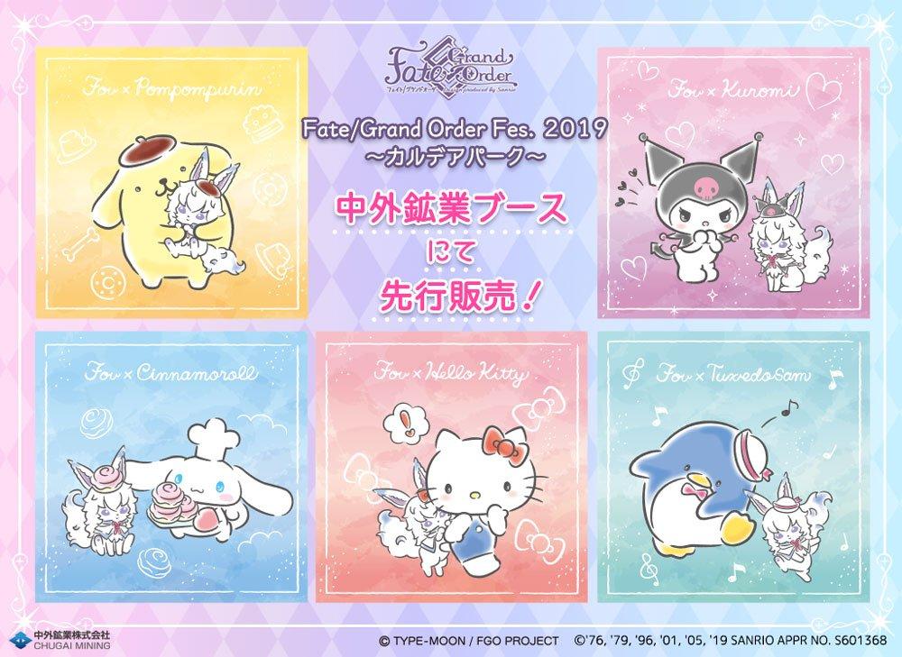 【新デザイン】FGOの大人気キャラクター、フォウくんとサンリオキャラクターズのコラボが決定! 商品詳細は続報をお待ちください。なおこちらの商品は「Fate/Grand Order Fes.2019」先行販売になります。お楽しみに♪ https://www.chugai-contents.jp/products/list.php?category_id=138… #FGO4周年 #FGO #サンリオ