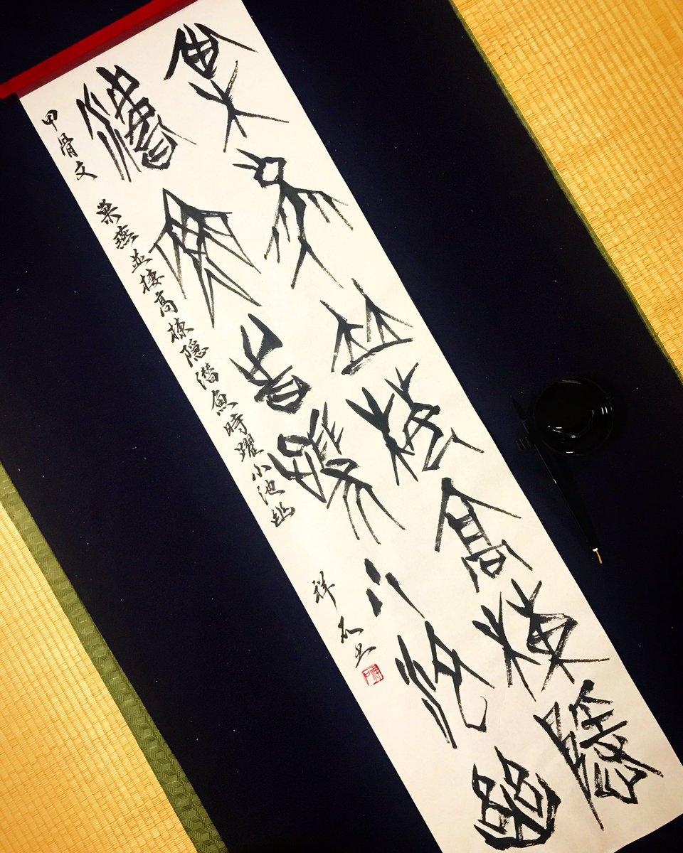 甲骨文字「巣燕並棲高棟隠 潜魚時躍小池幽」 #書道 #书道 #書道家 #書道アート #書 #漢字 #芸術 #美文字 #手書き #書法 #书法 #毛筆 #calligraphy #shodo #kanji #japaneseart #japanesecalligraphy #西手祥石 #篆書 #古代文字 #作字 #筆文字 #二行書 #半切 #条幅 #漢詩 #十四字詩 #夏