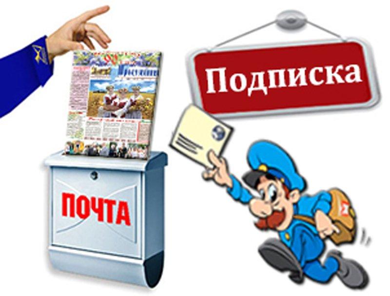 прочего, картинки для подписки на газету защититься негативной