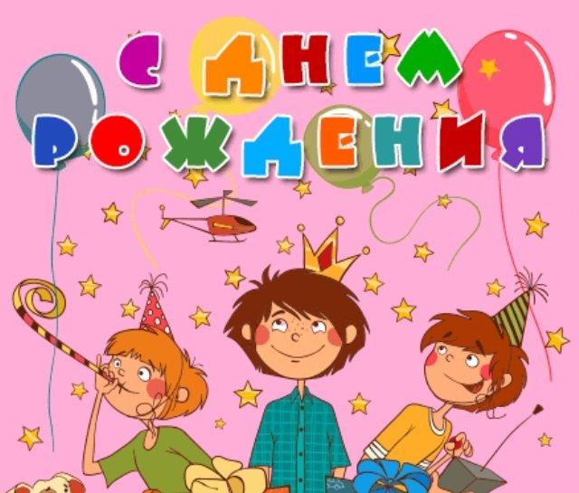 Поздравления с днем рождения подростку прикольные картинки, надписями