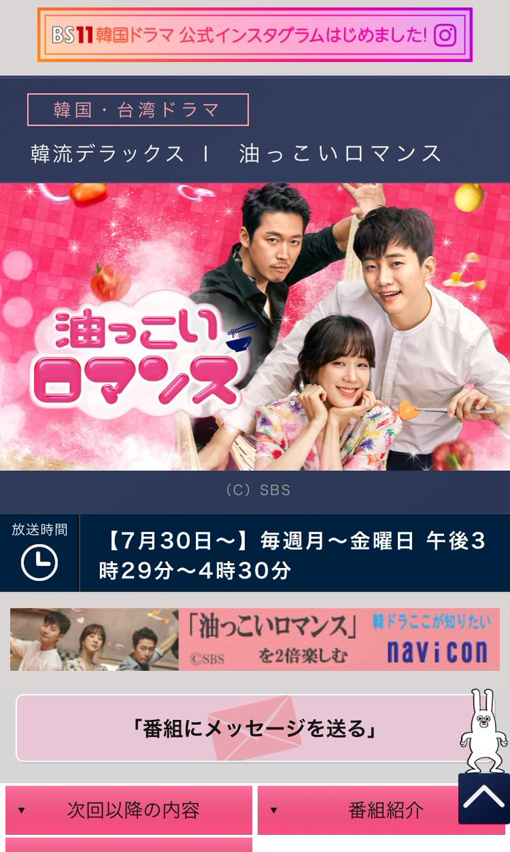 ドラマ bs11 韓国