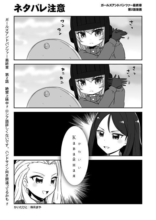 話 2 ガルパン ネタバレ 最終 章