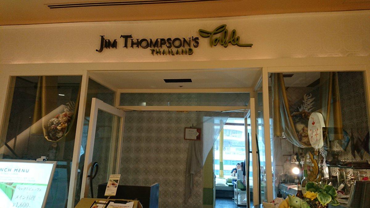 ジム トンプソン ズ テーブル