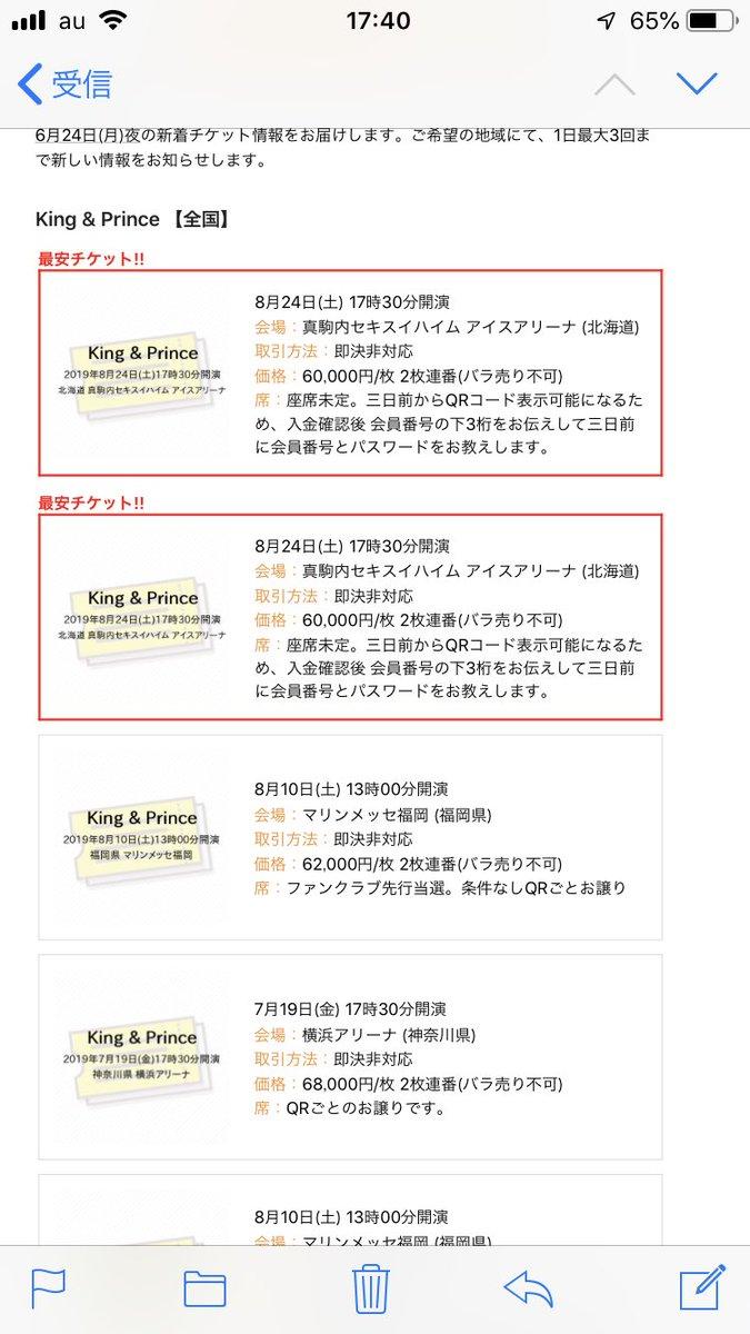 キン プリ コンサート チケット 送料無料のネット印刷 ネット印刷のキングプリンターズ