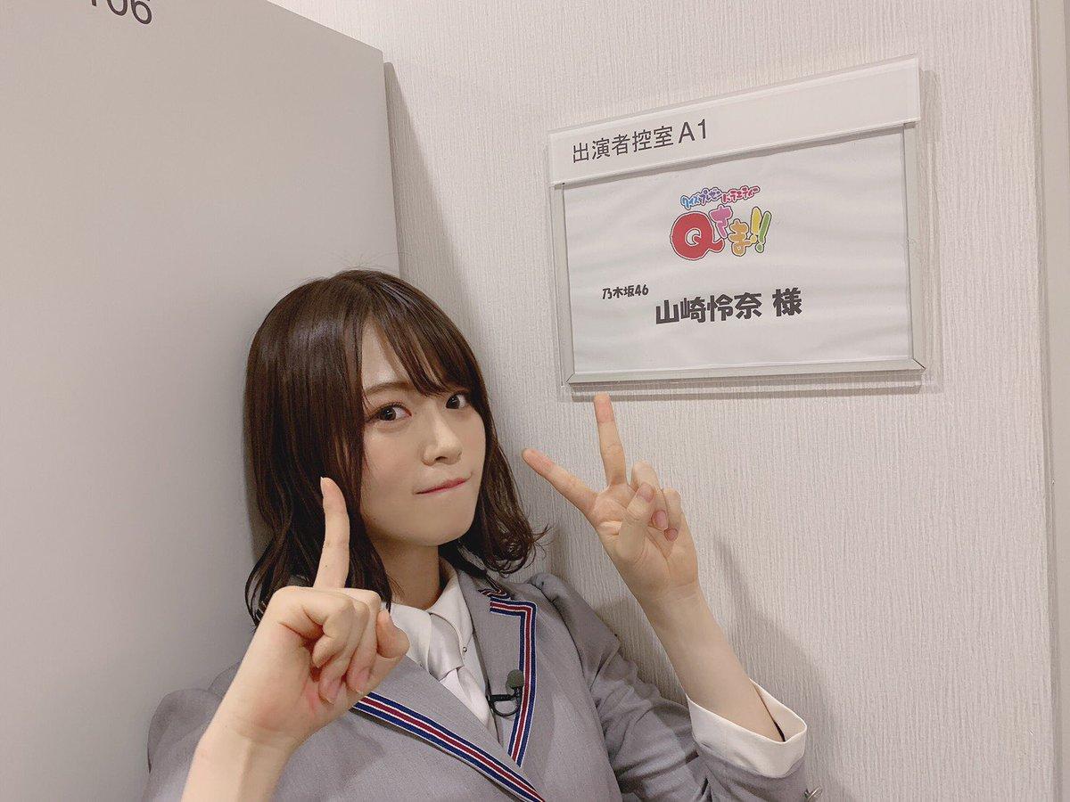 本日19:00〜テレビ朝日系列「クイズプレゼンバラエティー Qさま!!3時間スペシャル」に #山崎怜奈 が出演しています。 ぜひご覧ください! #Qさま https://t.co/Rn7VP7GXEv