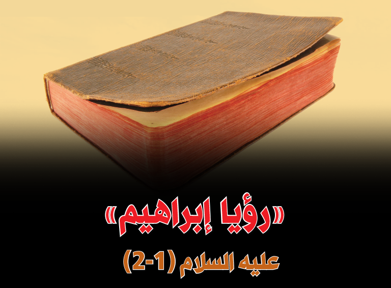 """""""رؤيا إبراهيم"""" عليه السلام (1-2) D90d6VUXYAEwmlC.png"""