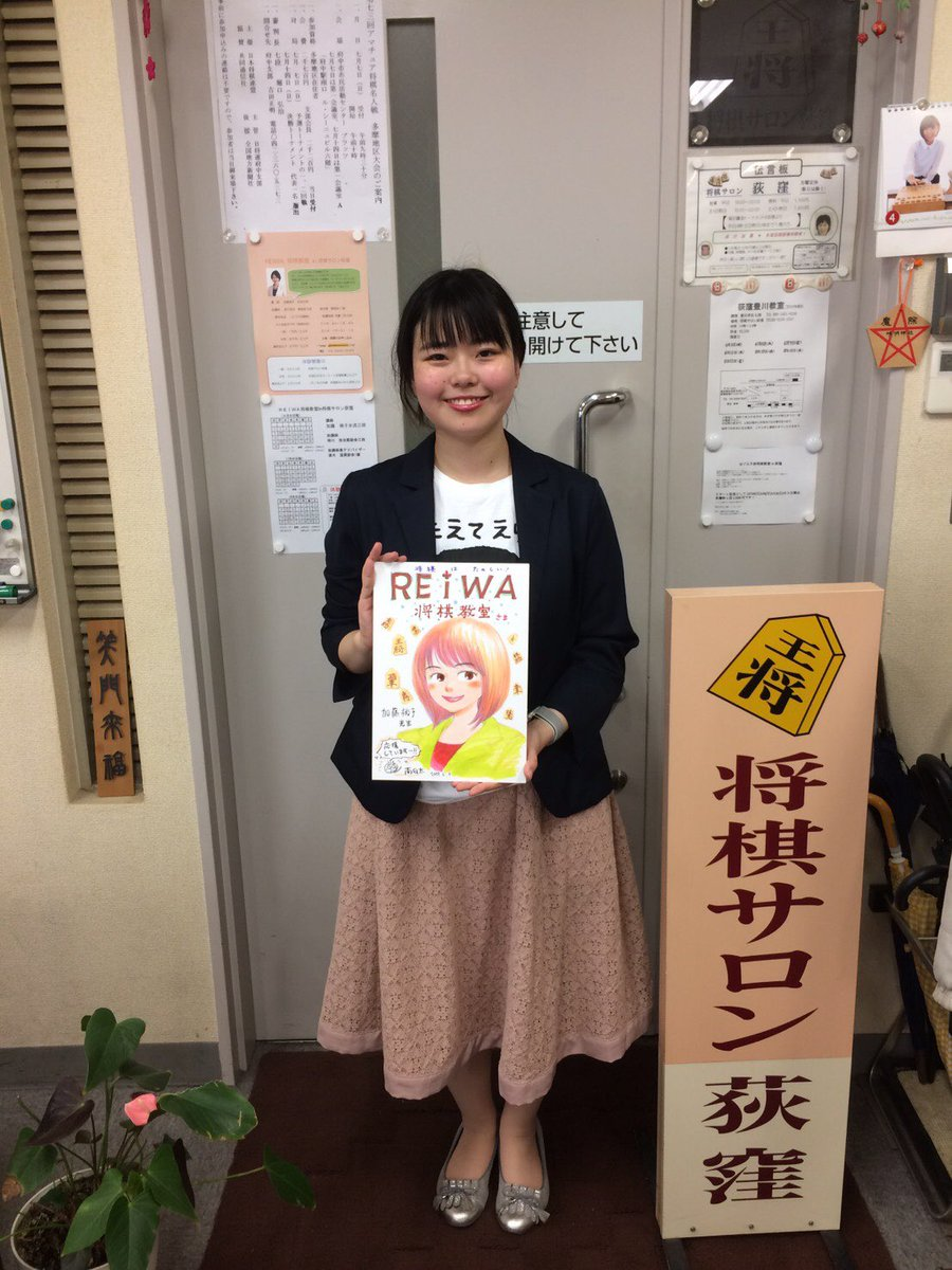 REIWA将棋教室(in将棋サロン荻窪)さんの投稿画像