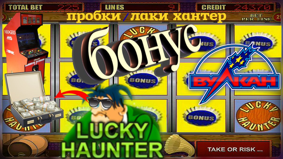 Игра казино пробки заработок в казино бесплатно