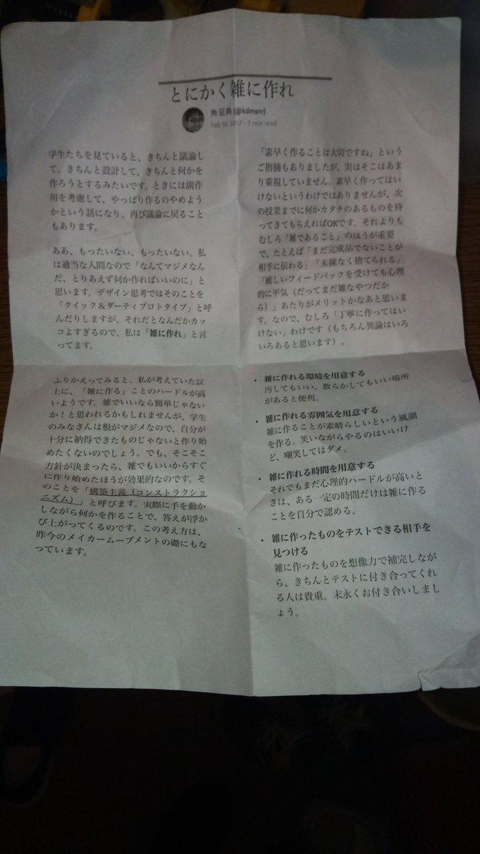 RT @saekiseinosuke: 個人的にかなり重要事項だったんでこんな感じでA4にまとめてケツのポケットに入れてます https://t.co/QtHNZabW2Z