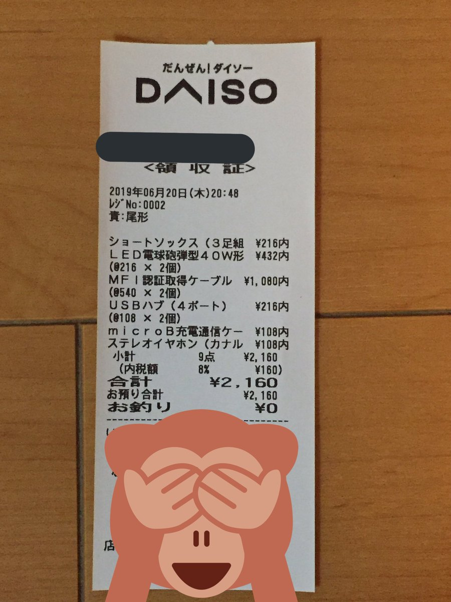 test ツイッターメディア - いきつけのDAISOでちょいと買い物。  前々から気になっていた話題の認証済みライトニングケーブル(税込540円)と、ついでで色々購入。  #DAISO https://t.co/HT2fIRnOr3
