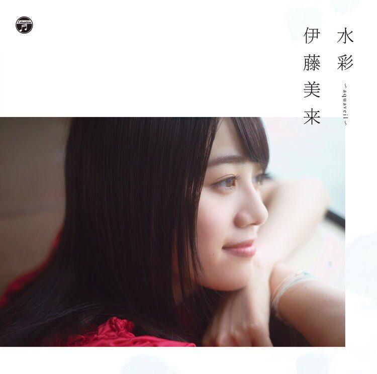 #Nowplaying ルージュバック - 伊藤美来 (水彩 〜aquaveil〜)  オヤスミ😴😴