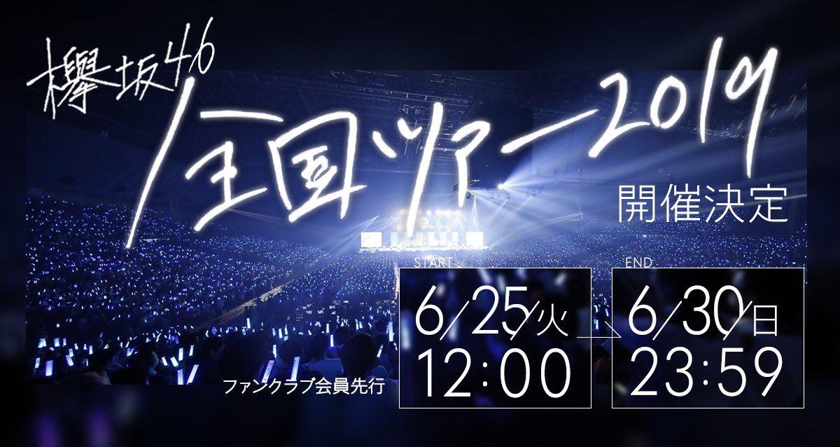 欅坂46、今年も夏の全国アリーナツアーの開催が決定いたしました🗾 #欅坂46ファンクラブ 先行受付は、明日6月25日(火)12:00より開始いたします🎟 たくさんのお申し込みをお待ちしています‼️ #欅坂46 keyakizaka46.com/s/k46o/news/de…