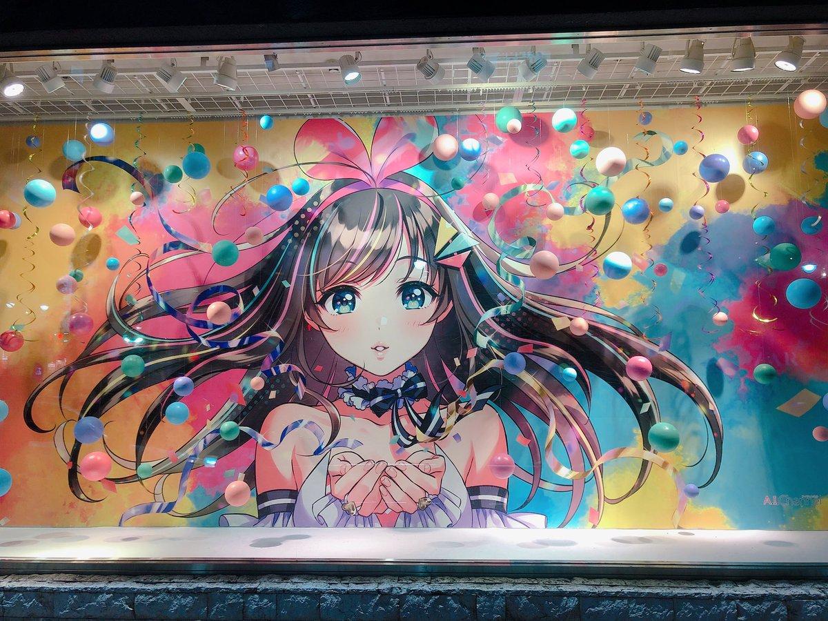 キズナアイちゃんが可愛すぎる渋谷。 #キズナアイ https://t.co/DJCzrUMJVn