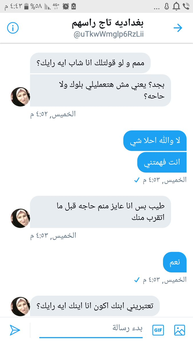 شوفوا الناس مسمي نفسيها بنت حاجه تقرف والله