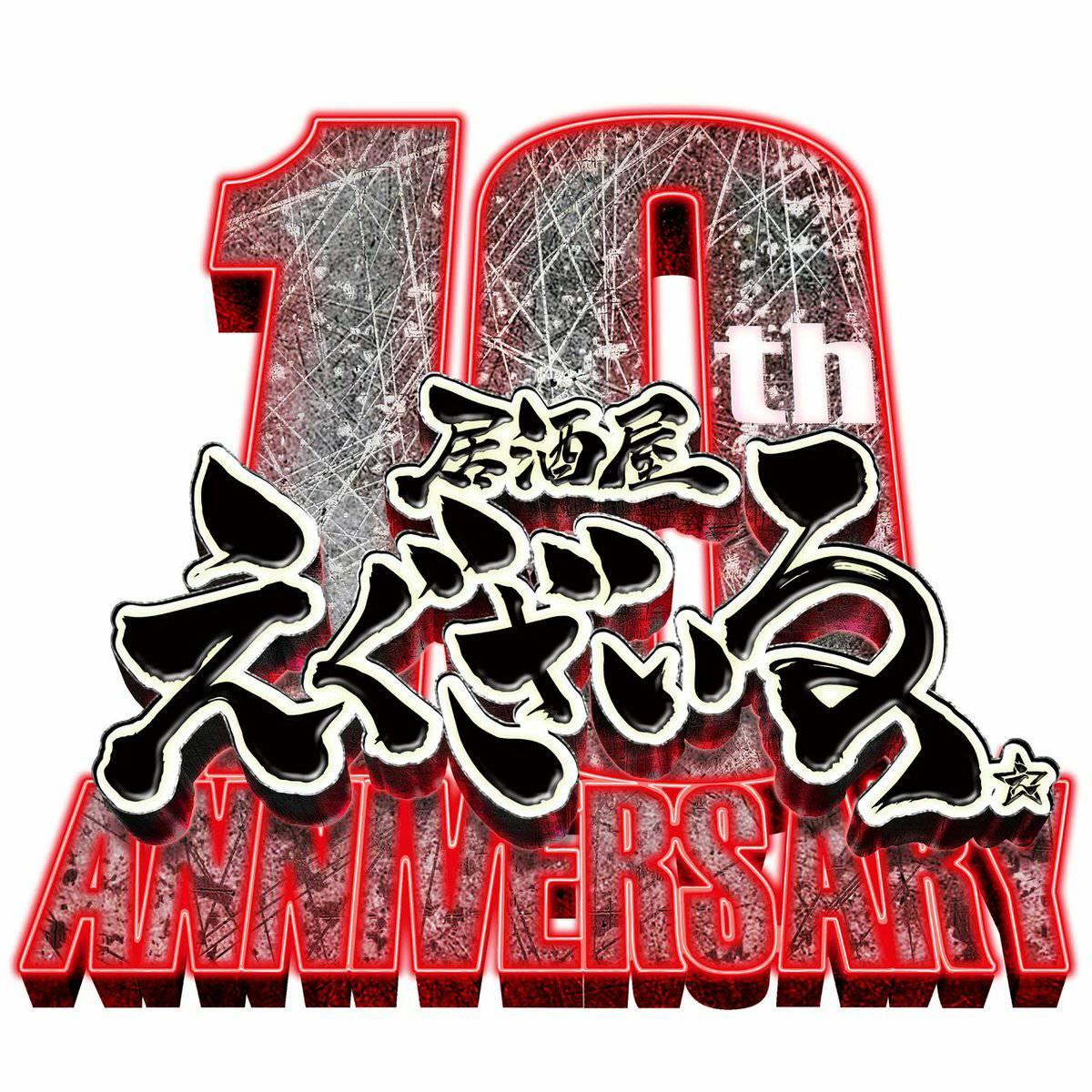 【明日】「居酒屋えぐざいる 10th ANNIVERSARY」LDHオフィシャルファンクラブ会員限定プレオープンイベント開催!6/25(火)★第1部 DOBERMAN INFINITY★第2部 三代目J SOUL BROTHERS※出演メンバー未定