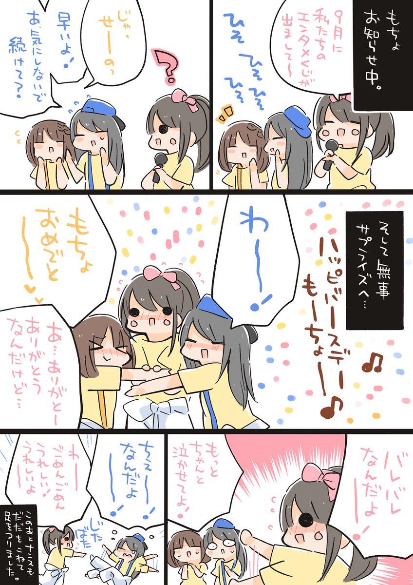 麻倉ももさんお誕生日おめでとうございます!:.+。(*´p∀q`)🎉🍑ということで仙台公演でのサプライズお祝いの一幕を…こんななっちゃっても楽しそうで嬉しそうな3人が大変微笑ましかったです✨