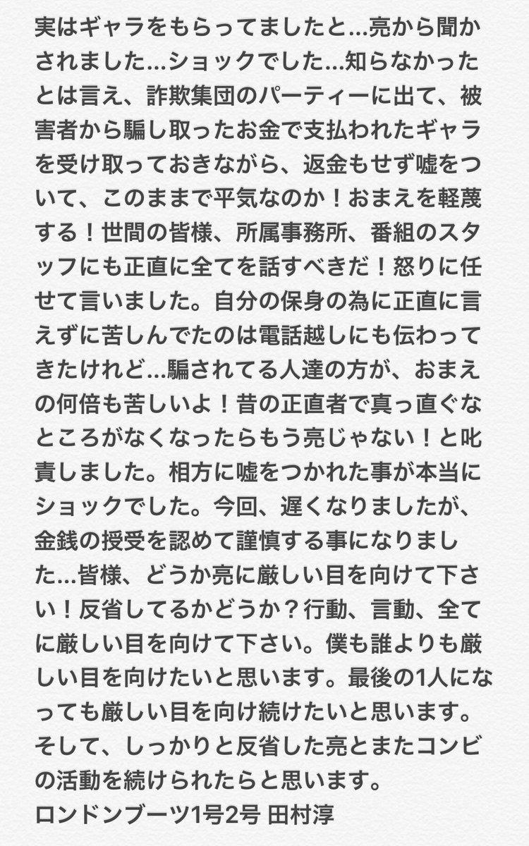 『報告』 コンビの相方である田村亮が 謹慎する事になりました。