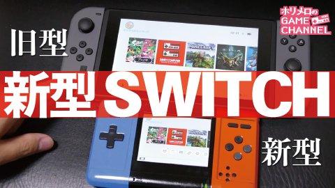 新型 旧型 switch