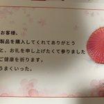 中国製品買った時に入っていたメッセージカードが?最後の一文に陰謀を感じる!