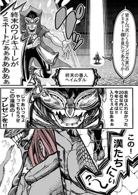 終末のワルキューレ 最新話 33
