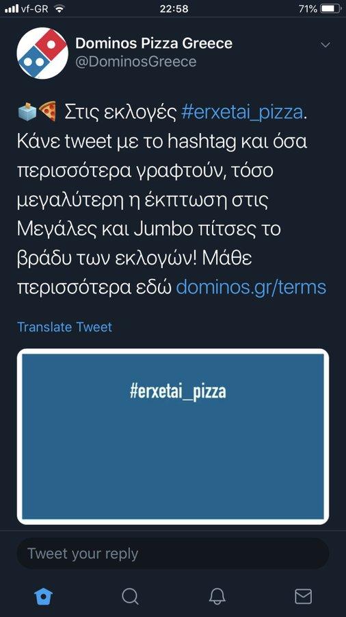 Προβολή εικόνας στο Twitter