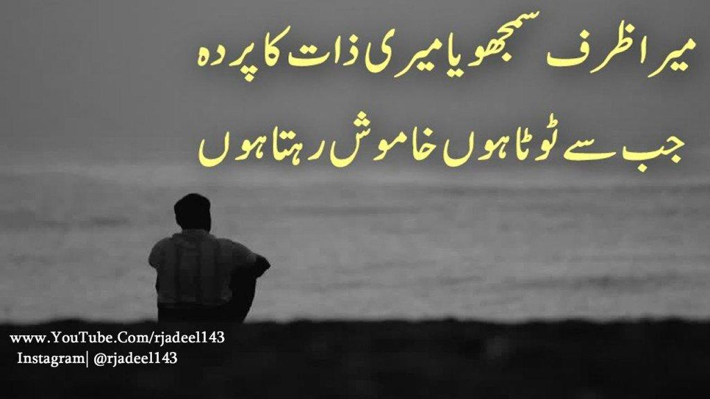 Urdupoetry On Twitter Sad Love Heart Touching Poetry 2