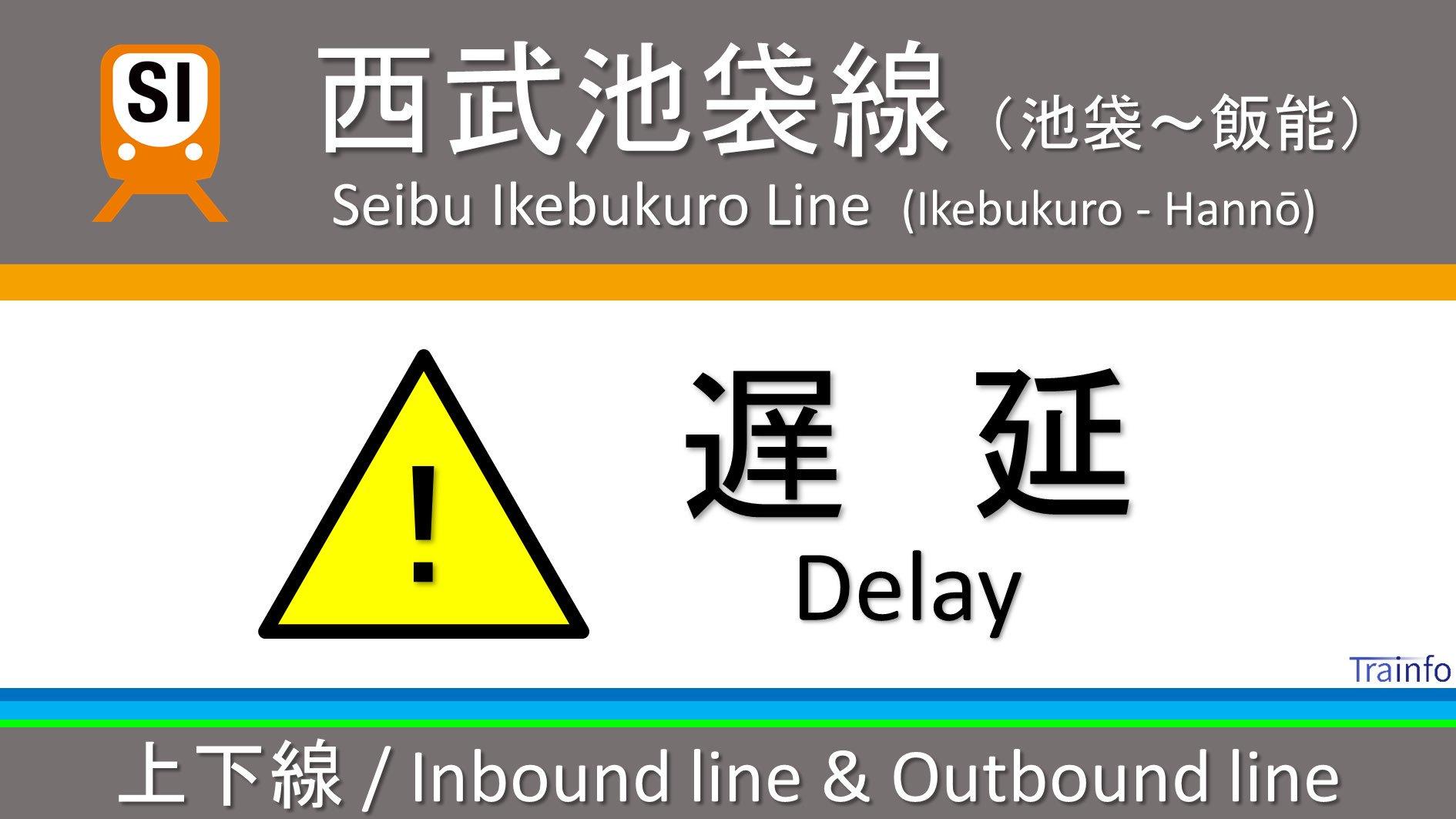 画像,【西武池袋線 上下線 遅延情報】池袋線は、所沢駅での乗務員トラブルの影響で、池袋〜飯能の上下線の一部列車に5分以上の遅れがでています。 https://t.co…