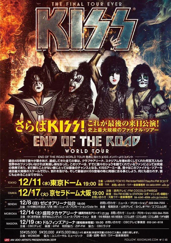 Just announced! #KISS is headed to Japan one last time this December for the #EndOfTheRoad  tickets on sale soon. <br>http://pic.twitter.com/IQD2orfc5v