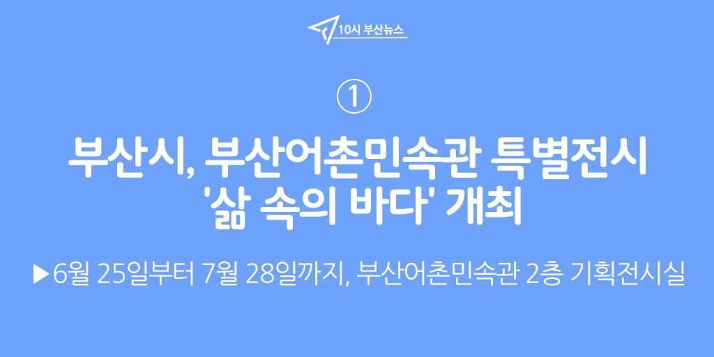#10시_부산뉴스 ①부산시 해양자연사박물관은 오는 6월 25일부터 7월  관련 이미지 입니다.