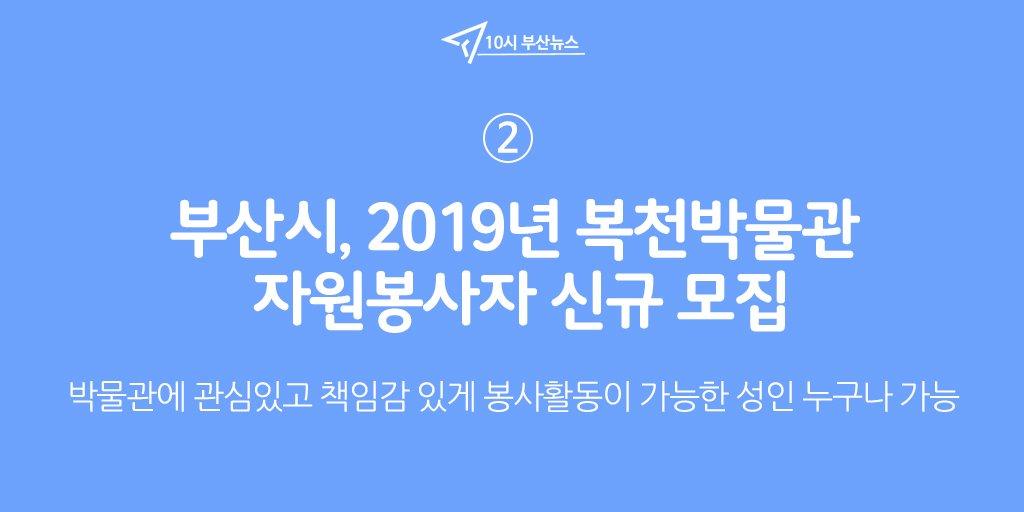 #10시_부산뉴스 ②부산시 복천박물관에서는 '2019년 복천박물관 신규  관련 이미지 입니다.